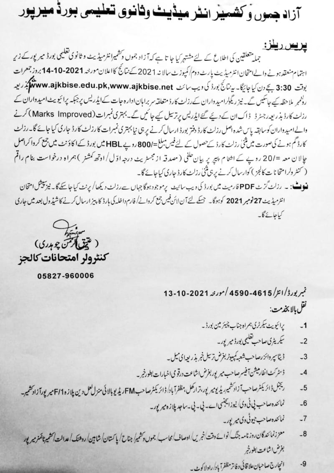 12th Class Result BISE AJK Board Mirpur 2